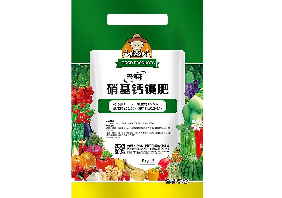 硝基钙镁肥